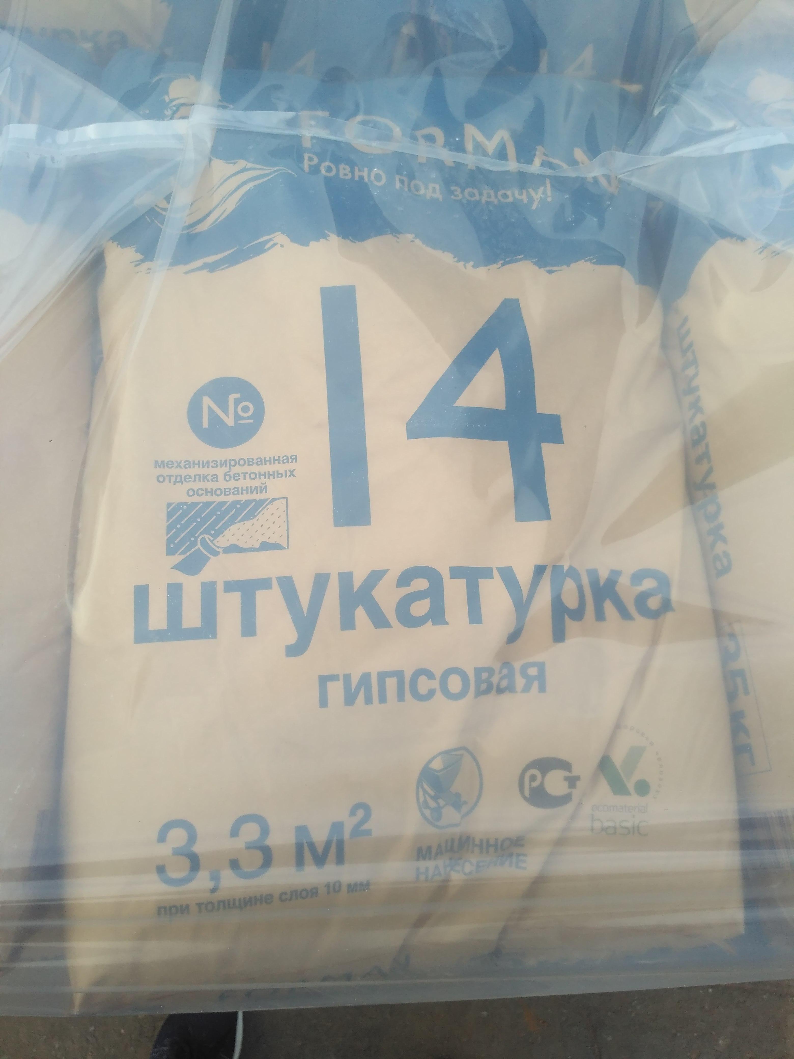 Штукатурка Forman гипсовая №14, 35 кг, фото